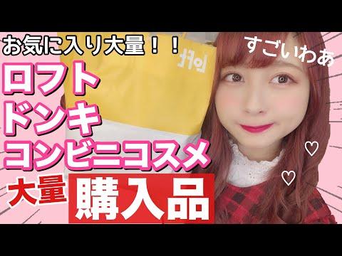 【話題】ロフト・ドンキ・コンビニコスメ購入品!お気に入り大量!!!