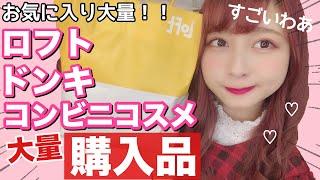 【話題】ロフト・ドンキ・コンビニコスメ購入品!お気に入り大量!!! thumbnail