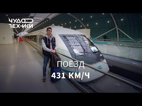 Смотреть Едем 431 км/ч на поезде в Китае онлайн