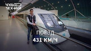 Едем 431 Км/Ч На Поезде В Китае