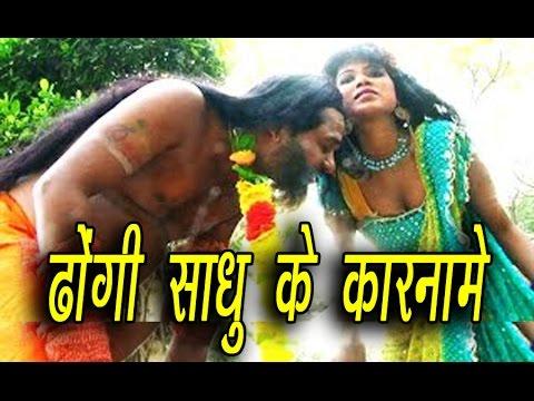 ढोंगी साधु के कारनामे || Dhongi Sadhu Ke Karname || Hindi Hot Short Film/Movie