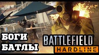 Battlefield: Hardline - Куча Денег