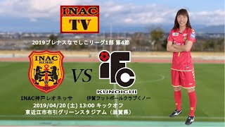 2019プレナスなでしこリーグ1部 第4節  INAC神戸レオネッサ  VS 伊賀フットボールクラブくノ一