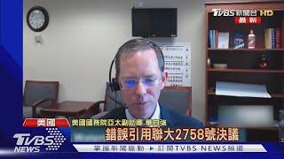 【國際】美亞太副助卿挺台參與UN 批陸錯誤引用聯大2758決議