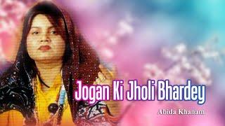 Abida Khanam,Old New Naat Kalam - Jogan Ki Jholi Bhardey - Old Naat Of,Abida Khanam