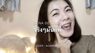 จริงๆมันก็ดี(Drunk) - Gena | ❥ Cover ออม