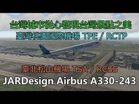 X-Plane 11 臺灣桃園國際機場 RCTP / 臺北松山機場 RCSS Live HD #441