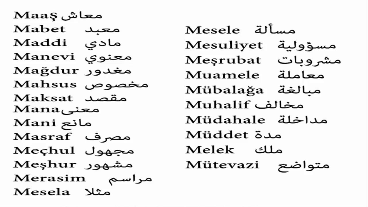 اغاني تركية مترجمة عربي
