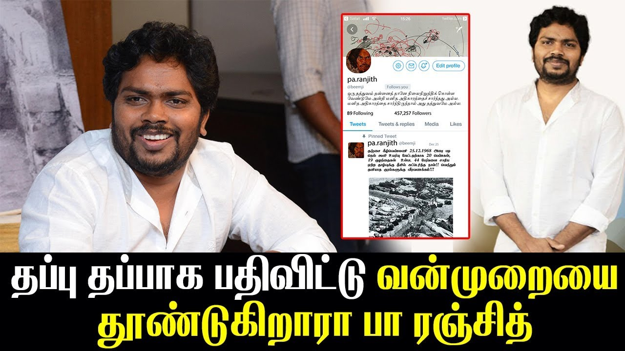 Dir Pa Ranjith's view On Caste goes Wrong | Latest Tamil News | Reel Petti