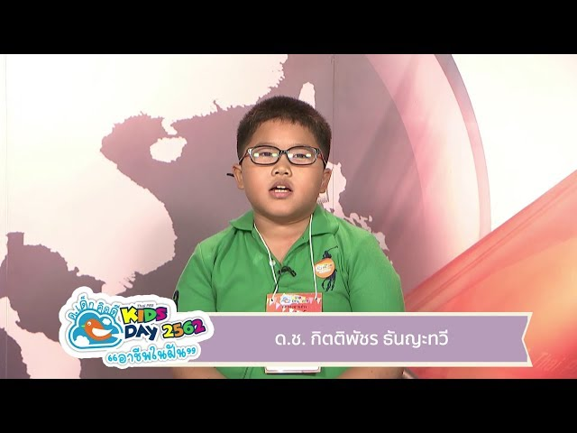 ด.ช.กิตติพัชร ธันญะทวี ผู้ประกาศข่าวรุ่นเยาว์ คิดส์ทันข่าว ThaiPBS Kids Day 2019