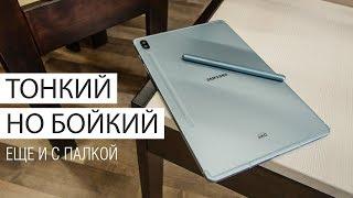 Обзор Samsung Galaxy Tab S6: iPad уничтожен? Или лучший Android планшет, не значит лучший вообще?