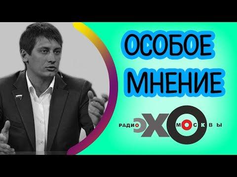 Николай Стариков на радио Эхо Москвы (Барнаул)
