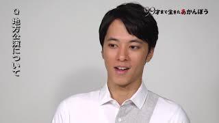 舞台『99才まで生きたあかんぼう』出演者の松島庄汰さんに意気込みをお...