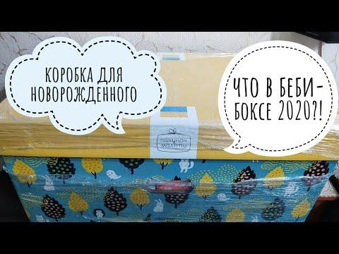 БЕБИ-БОКС 2020 Украина распаковка / ПАКУНОК МАЛЯТИ / BABY BOX