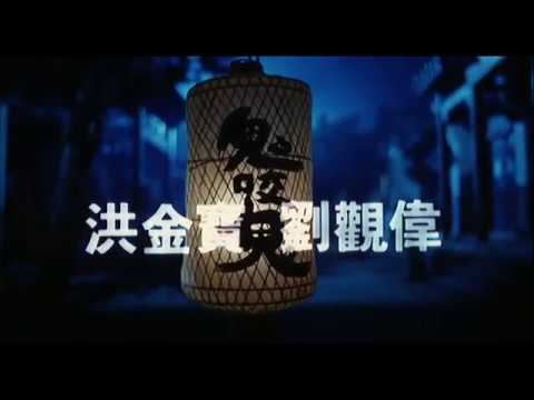 Encounter of the Spooky Kind II (1990) Original DVD Trailer 鬼咬鬼