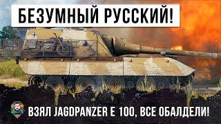 ЖЕСТЬ! БЕЗУМНЫЙ РУССКИЙ НА JAGDPANZER E 100 CТАЛ БОЛЬШИМ БОССОМ УСТАНОВИЛ РЕКОРД В WORLD OF TANKS!