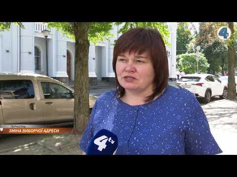 Телекомпанія TV-4: Із 1 липня українці можуть змінювати виборчу адресу та голосувати не за місцем реєстрації
