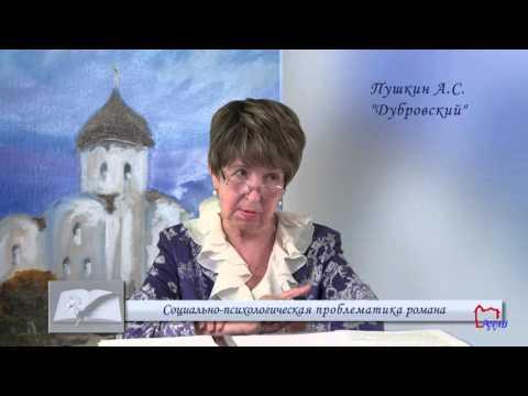 "Пушкин А.С. Ч.3. ""Дубровский"". Социальная проблематика романа"