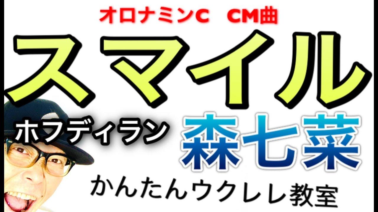 スマイル《オロナミンC  CM》森七菜 - かわいいver【ウクレレ 超かんたん版 コード&レッスン付】 ホフディラン
