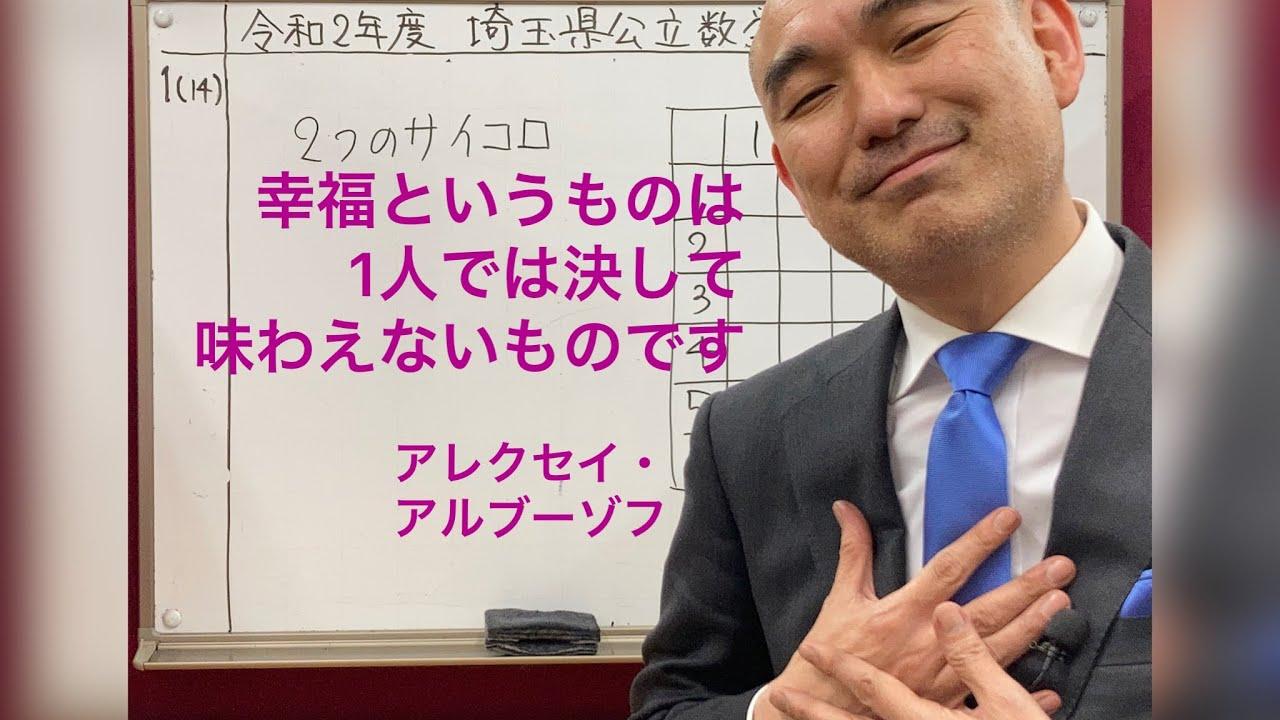 令和2年度 埼玉県入試 数字 学力検査 【大問1(14)】