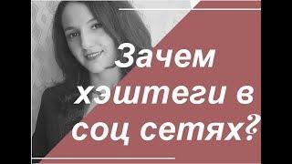 зачем хэштеги в соц.сетях? Как правильно пользоваться хэштегами Вконтакте