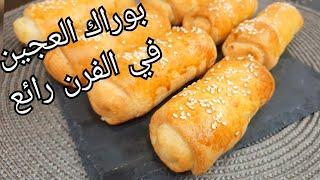 تحميل فيديو مطبخ ام وليد / بوراك العجين في الفرن باخف عجينة و حشوة لذيذة / وصفات رمضان .