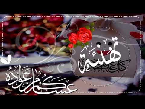 تهنئة بالعيد باسم خيرية أم عبدالله Youtube