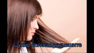 Кокосовое масло для тонких волос(Нужны новые клиенты и подписчики?♚ http://youtube.biz.ua/list1 ♚Как избавиться от хронической усталости?♚ http://soloadscli..., 2014-05-03T08:39:46.000Z)
