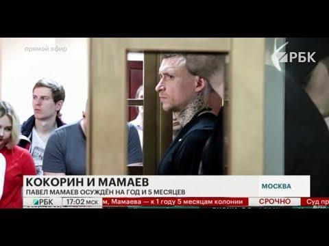 Кокорина и Мамаева приговорили к реальным срокам лишения свободы