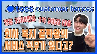 토스(Toss) CX팀 채용의 모든 것 feat.합격자…