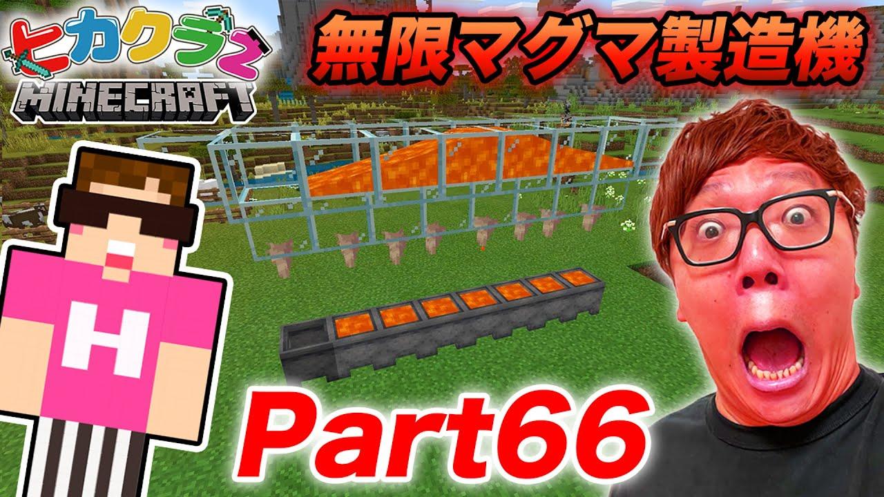 【ヒカクラ2】Part66- 初心者でも超簡単なドリップストーン式無限マグマ製造機作ってみた!【マインクラフト】