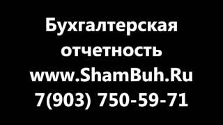 видео бухгалтерская отчетность услуги