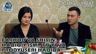 Farhod va Shirin: haqiqiy ismi, to'yi va prodyuseri haqida!