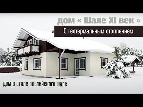 Дом в стиле альпийского шале с геотермальным отоплением