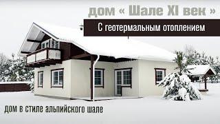 видео Фундамент плита – отличный вариант для малоэтажных домов