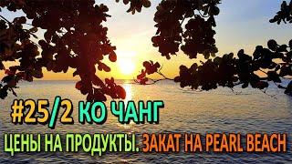 30 ДНЕЙ В АЗИИ 25 2 ЦЕНЫ НА КО ЧАНГЕ BiG C ЗАКАТ НА PEARL BEACH Расходы за день