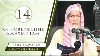 Знание Аллаха – Часть № 14/22 | Шейх 'Абдуллах аль-Гъунайман ᴴᴰ