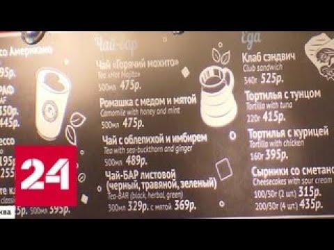 Питание в аэропортах: ФАС попытается приструнить зарвавшихся рестораторов - Россия 24