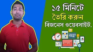 Web Design Bangla Tutorial - How to Create a Business Website First Using Wordpress