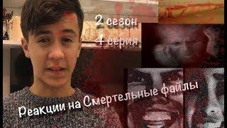 �������� ���� Реакции На Смертельные Файлы (2 Сезон) #4 - Взломы канала Кльтура, Домашний, криповые рожи ������