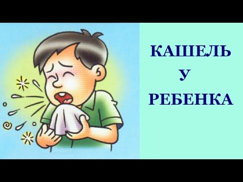 Как быстро вылечить кашель у ребенка 2 лет