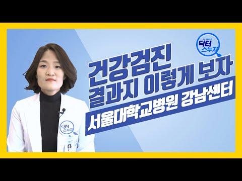 [서울대병원 강남센터] 건강검진결과지 이렇게 보자!