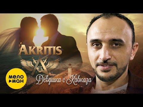 Akritis - Девушка С Кавказа