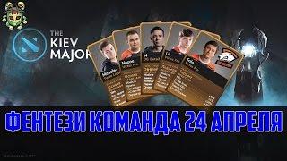 Фентези команда Киевский мажор 24 апреля. Как составлять фентези команду?