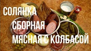 Солянка сборная мясная с колбасой