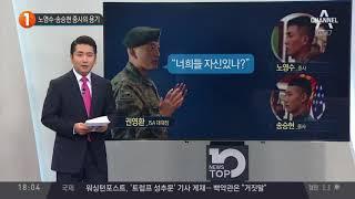 노영수·송승현 중사의 용기 thumbnail