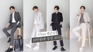 [175cm 평균남] 퀄리티 실화? 10만원대 정장 코…