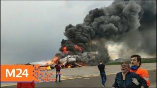 Смотреть видео Бортпроводников разбившегося лайнера могут представить к госнаградам - Москва 24 онлайн