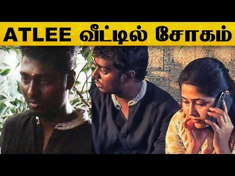 இயக்குனர் அட்லீ வீட்டில் நேர்ந்த துயர சம்பவம்.! | Atlee | Tamil | Lastest News | Kalakkalcinema | HD