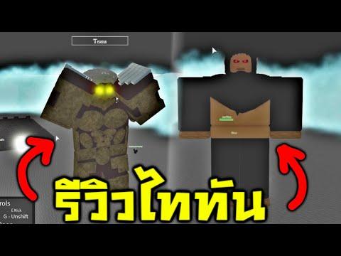 เกมส์ใหม่ รีวิวไททัน (เล่นในมือถือได้) - Attack On Titan - Roblox
